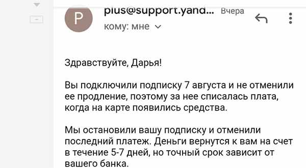 Письмо от Яндекс о возврате денег