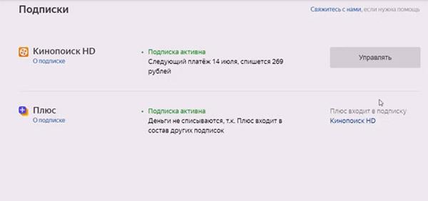 Управление подписками Яндекс