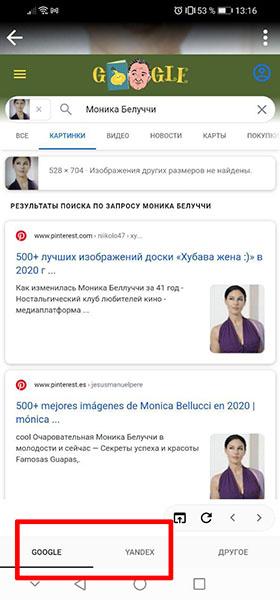 Вкладки Google и Яндекс