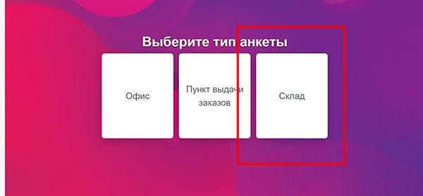 Кнопка Склад