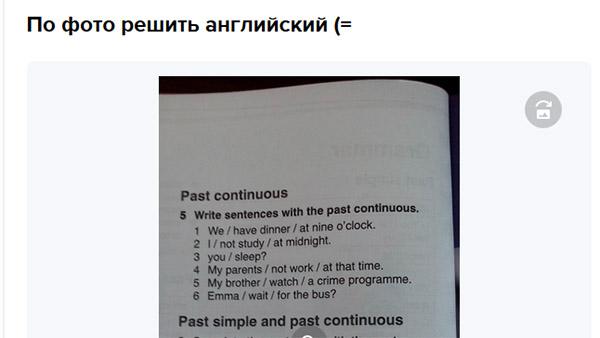 Помощь по английскому