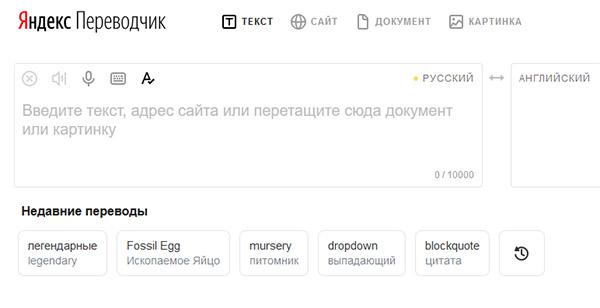 Веб-переводчик Яндекс