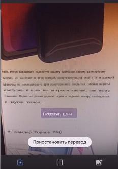 Перевод камерой английского текста