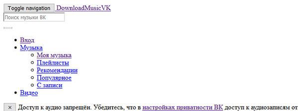 Сервис downloadmusicvk