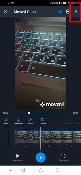 Кнопка монтирования видео