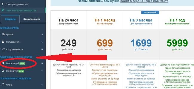 Скрин разделов сайта Barkov