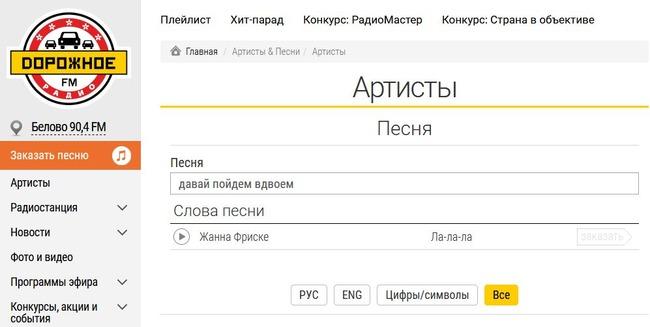Успешный поиск по сервису радио Дорожное