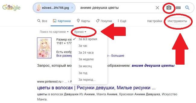 Настройка фильтров для выдачи в Гугл