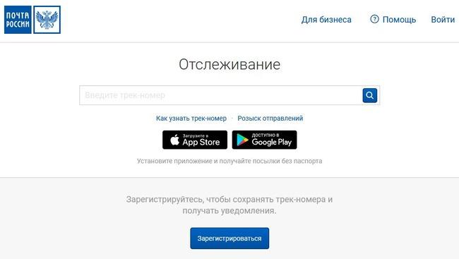 Сервис Почты России по поиску посылок