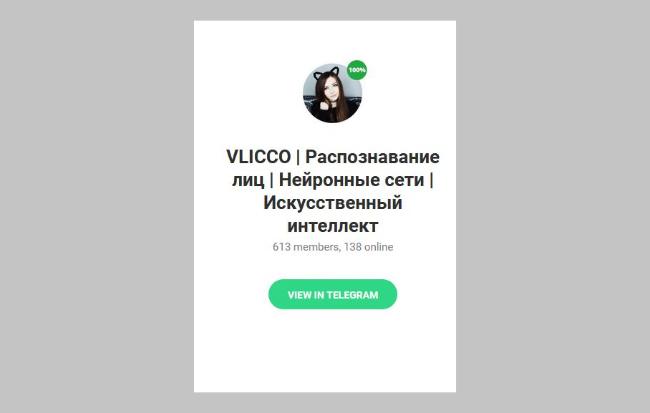 Страница Vlicco в каталоге Телеграма
