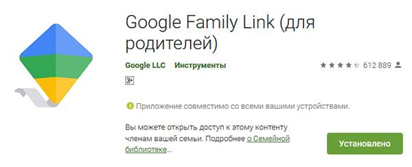 Приложение Family Link