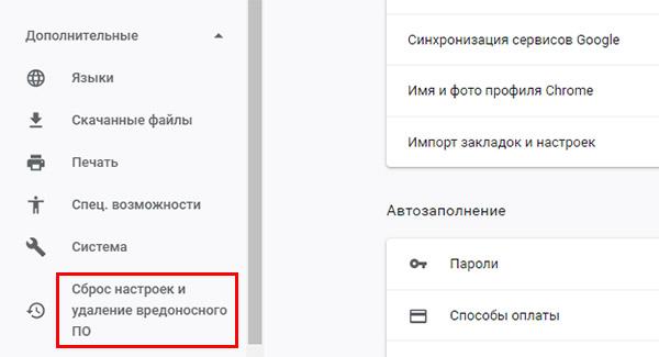 Сброс настроек Google Chrome