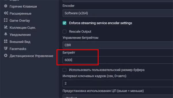 Изменение параметров трансляции