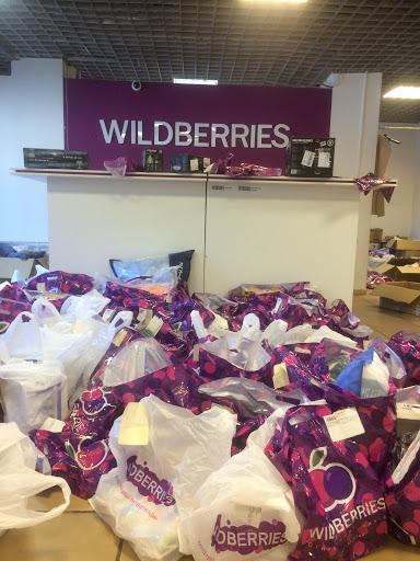 Посылки Wildberries