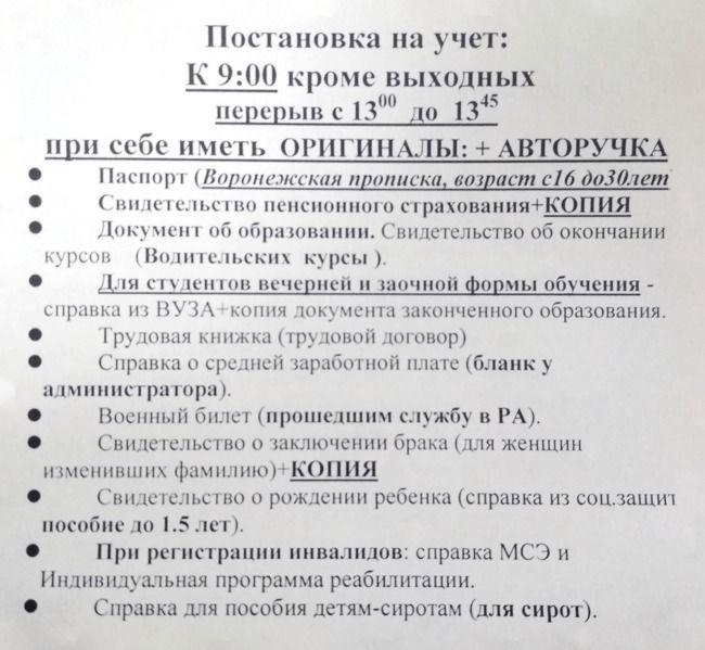 Документы для постановки на учет в центр занятости