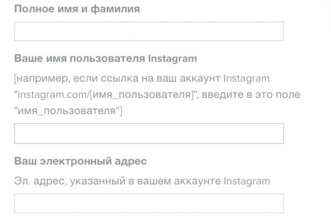 Пример собираемой Инстаграмом личной информации