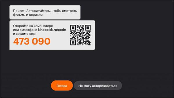 Запуск КиноПоиск на Android TV