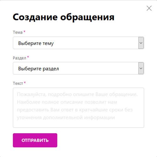 Форма заявки