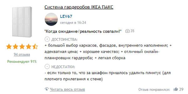 Отзывы на Otzovik.ru