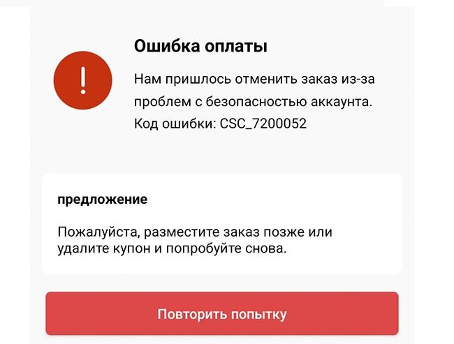 Скрин с сообщением об ошибке