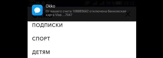 Сообщение с уведомлением в верху экрана