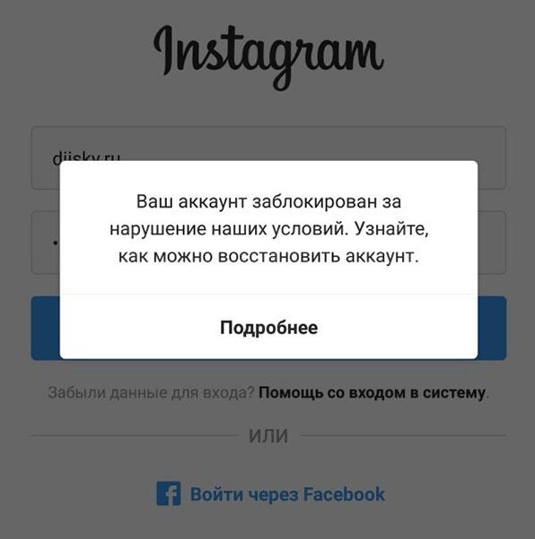 Предупреждение от Instagram