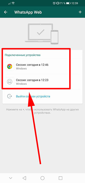 Сессии в WhatsApp