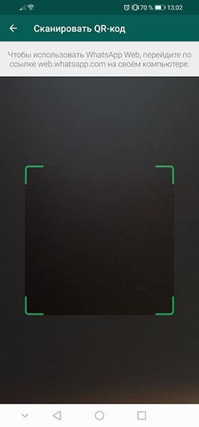 QR сканер WhatsApp