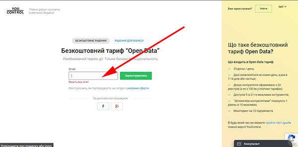 Регистрация в сервисе поиска