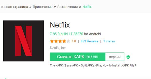 Загрузка APK файлов
