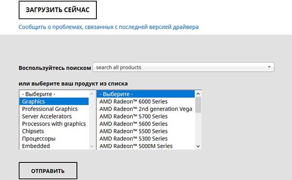 Поиск драйвера AMD