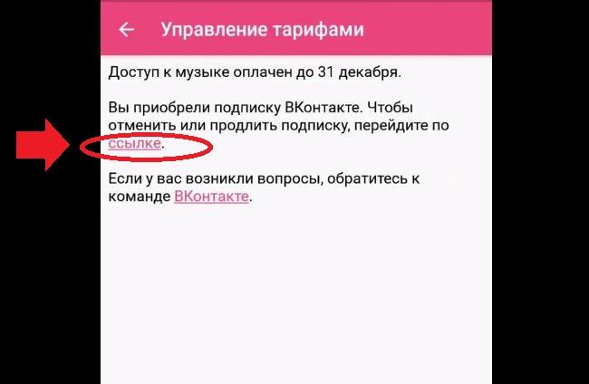 Ссылка на сайт ВКонтакте