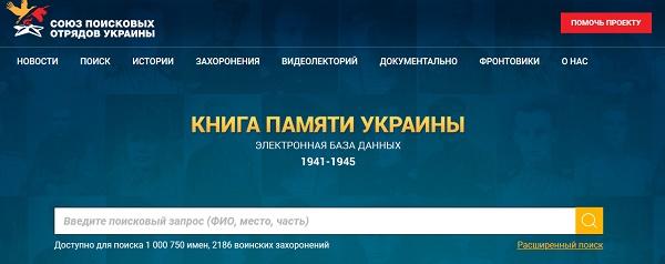 Сайт книги памяти Украины