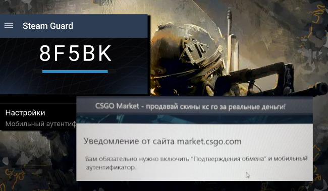 Мессейдж об ошибке и пароль из аутентификатора на фоне постера к CS GO