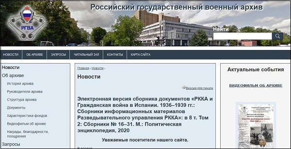 Сайт Росархива