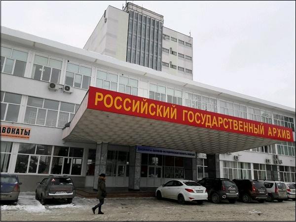 Фото росархив