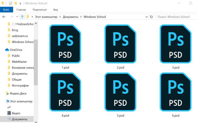 Файлы в формате psd открыты в окне Проводника Windows