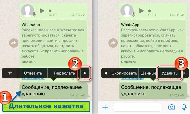Алгоритм для очистки диалога на Айфоне