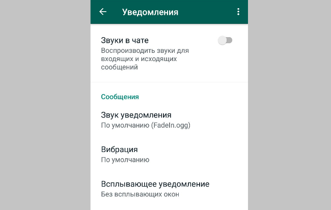 Опции в WhatsApp