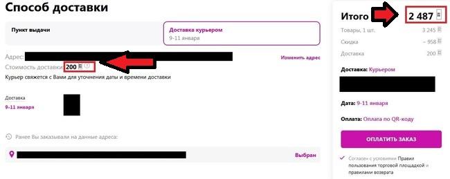 Скриншот с отображением недостаточной суммы заказа