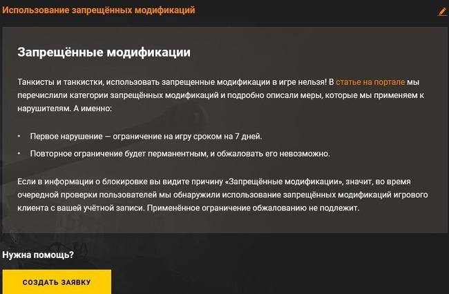 Скриншот с описанием политики разработчиков в отношении читеров