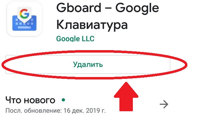 Кнопка для удаления софта в Гугл Маркете