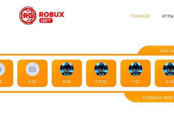 Сайт Robuxget