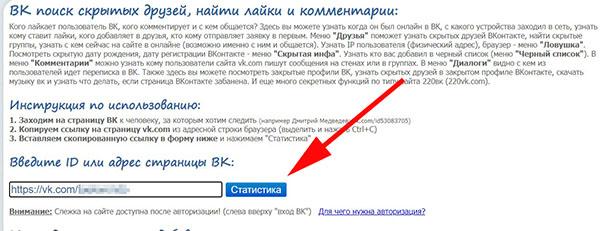 Анализ профиля через vk.city4me.com
