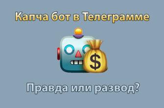 Капча Бот в Телеграме правда или развод