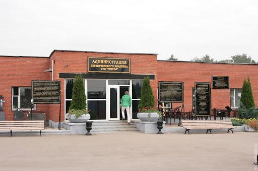 Администрация кладбища
