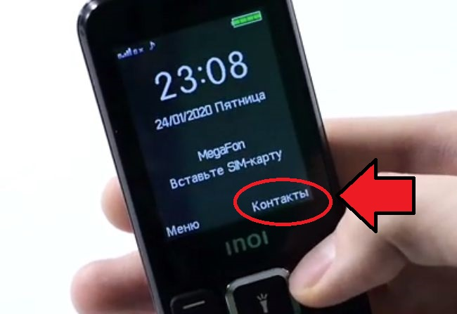 Кнопка Contacts