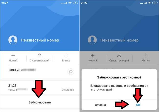 Кнопка Заблокировать на Андроиде