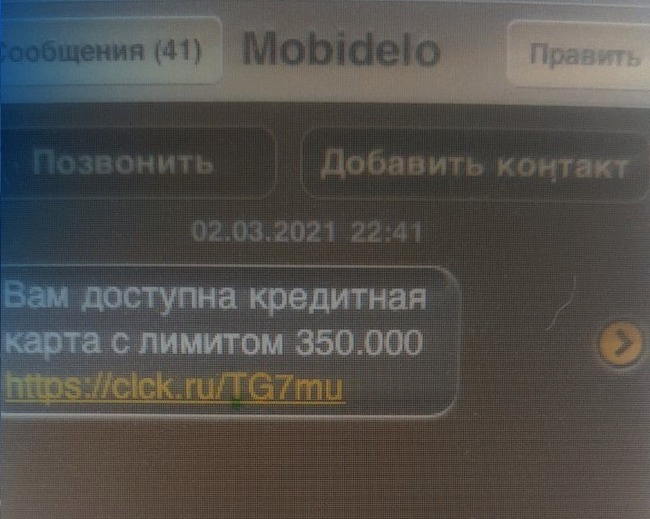 Инвертированное СМС от мошенников