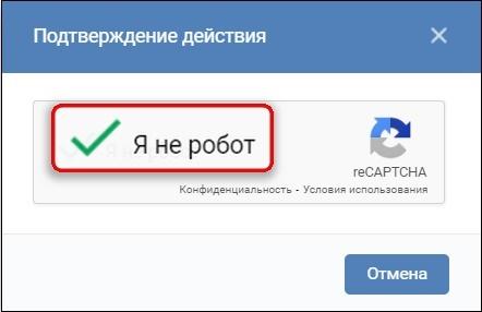 Капча ВК